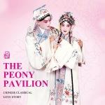 aldisurjana_Mudan_Ting_Peony_Pavilion_Du_Liniang_Liu_Mengmei_Opera_Peking_Grande_Halle_de_la_Villette_Paris