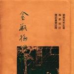 aldi_the_surjana_aldisurjana_jin_ping_mei_jinpingmei _dinasti_ming_bahasa_indonesia_plum_in_the_golden_vase_lotus_batas_air_water_margin