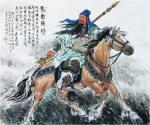 Jendral, Guan Yu, Kwan Kong, Guan Gong, Kwan Ie, Golok, bulan sabit, tombak, naga hijau,