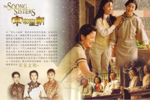 aldisurjana_aldithe_Soong_sisters_Tiongkok_1930_Sun_Yat_sen_Chiang_Kai_shek_HH_Kung