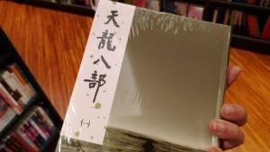 aldisurjana_7_Cerita_Wuxia_Klasik_Terbaik_Jin Yong_Liang_Yusheng_Gu Long 2