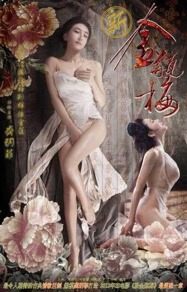 aldi_surjana_poster_artis_film_pemeran_Jin_Ping_Mei_jinpingmei_Pan_Jinlian_The_Golden_Lotus 1
