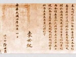 aldisurjana_21_tuntutan_jepang_1915_yuan_shikai_china